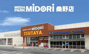 MEDIA PARK MIDORI 桑野店