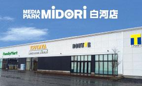 MEDIA PARK MIDORI 白河店