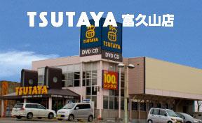 TSUTAYA 富久山店