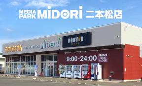 MEDIA PARK MIDORI 二本松店