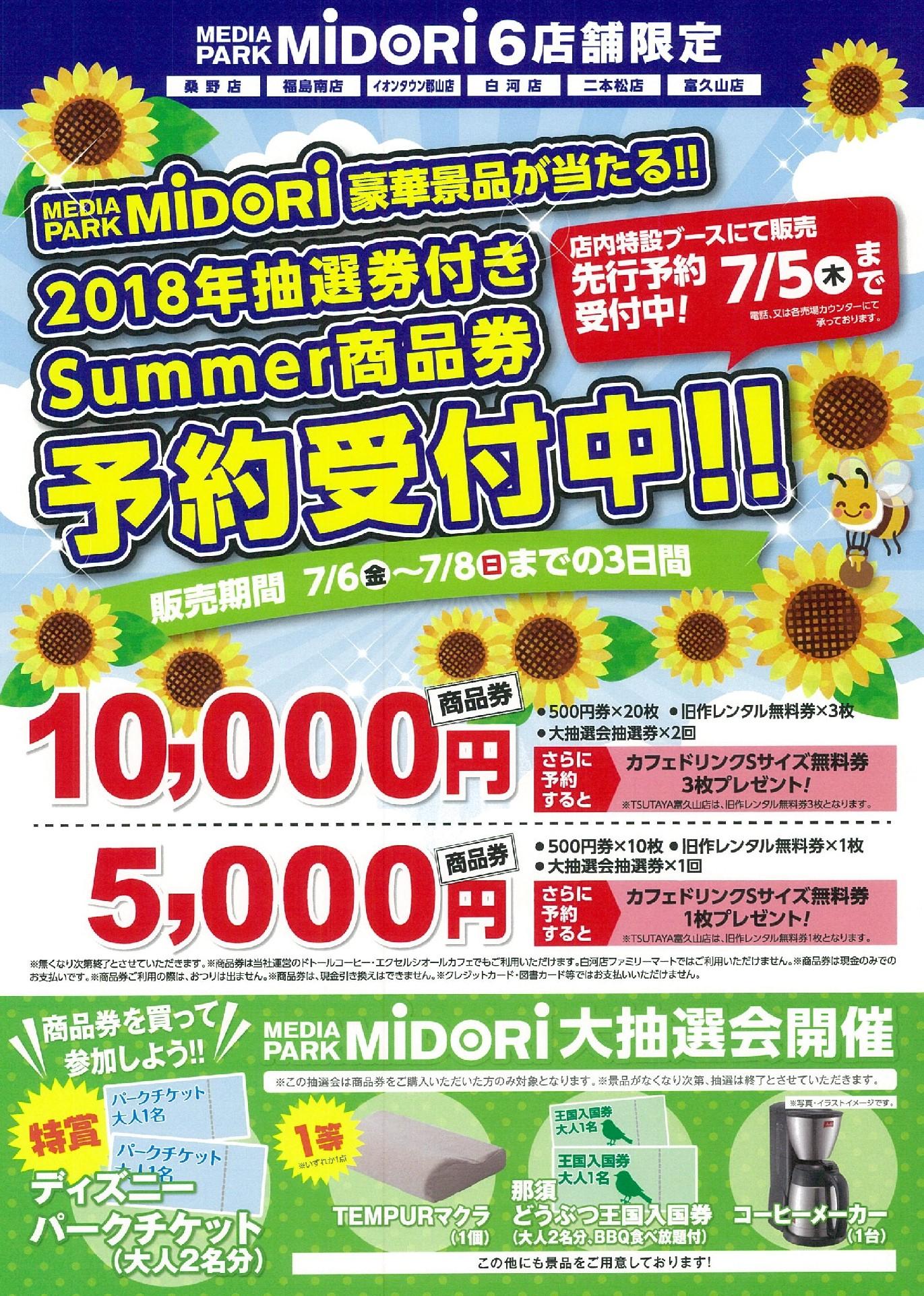 商品券ポスター_最終-001