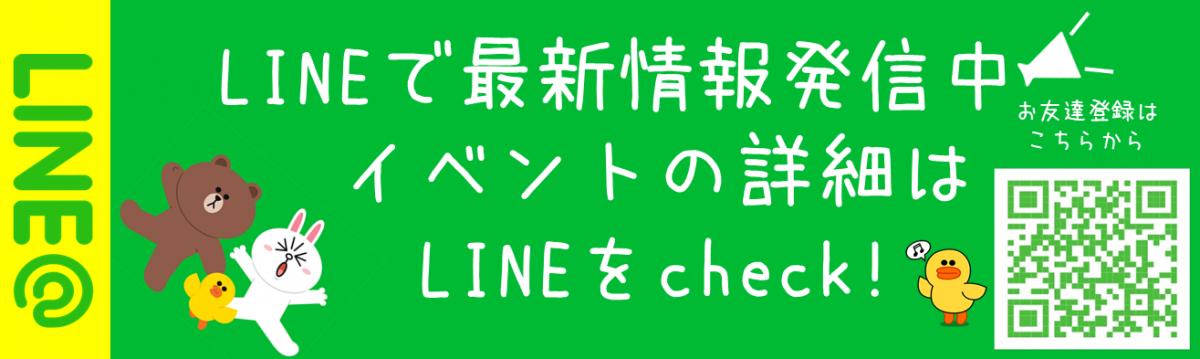 いんふぉめーしょん下のLineー