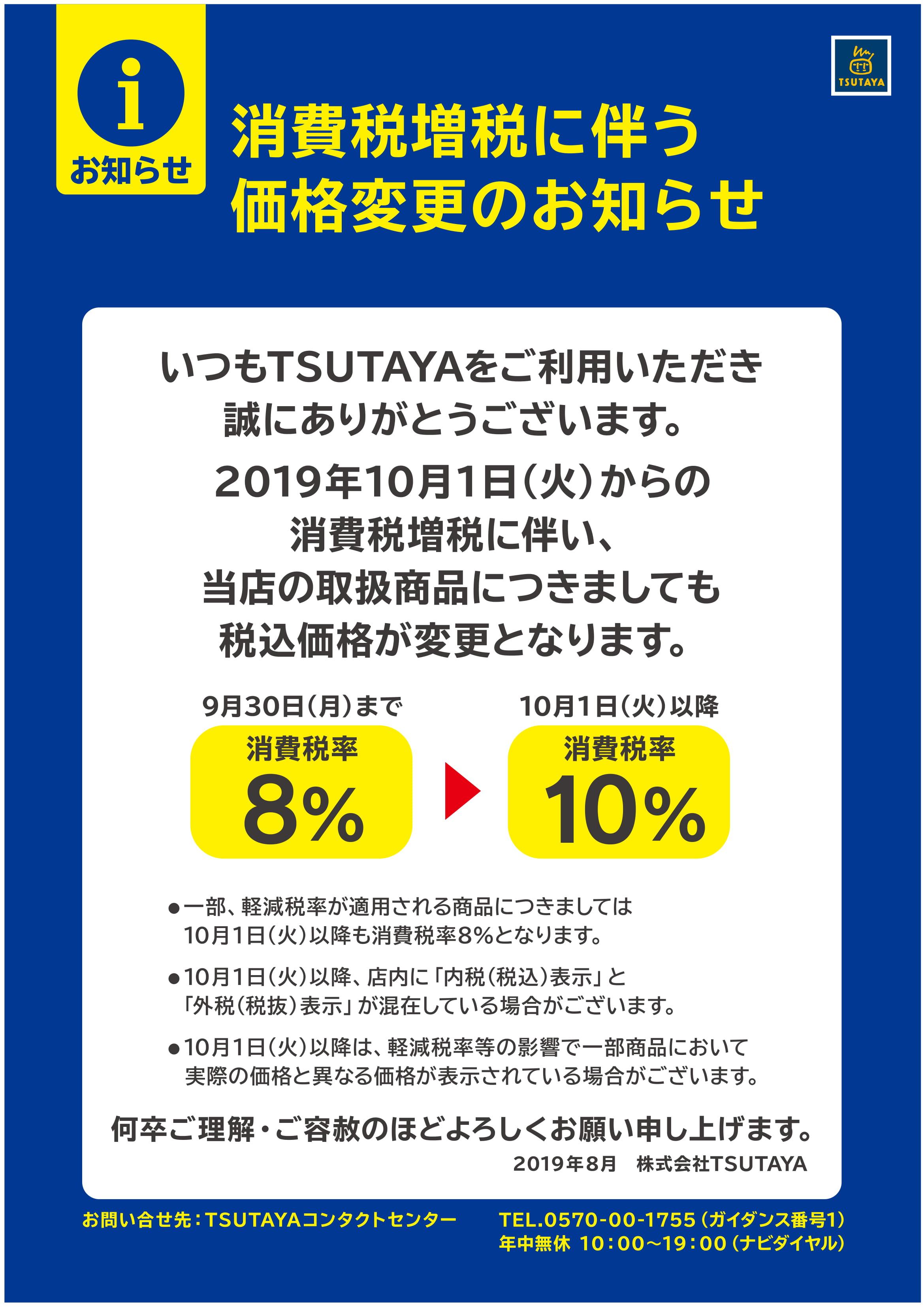 消費税10%-1