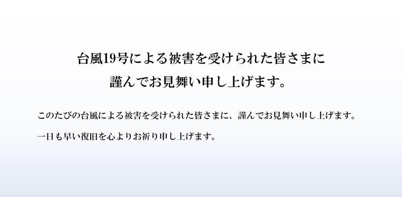 台風被害のお見舞い(車両冠水案内なし)_1b58e45c-ef02-11e9-a938-fa163e794ba5